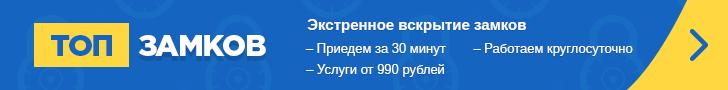 Рейтинг замочников на top-zamkov.ru!